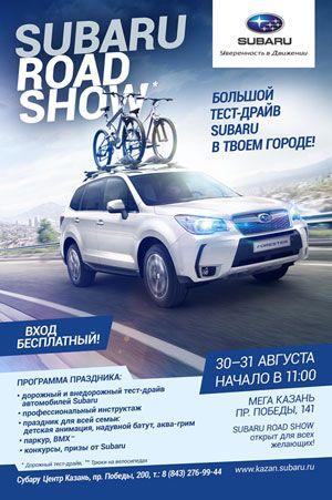 Subaru Road Show в Казани! Приглашаем всех желающих 30 и 31 августа!
